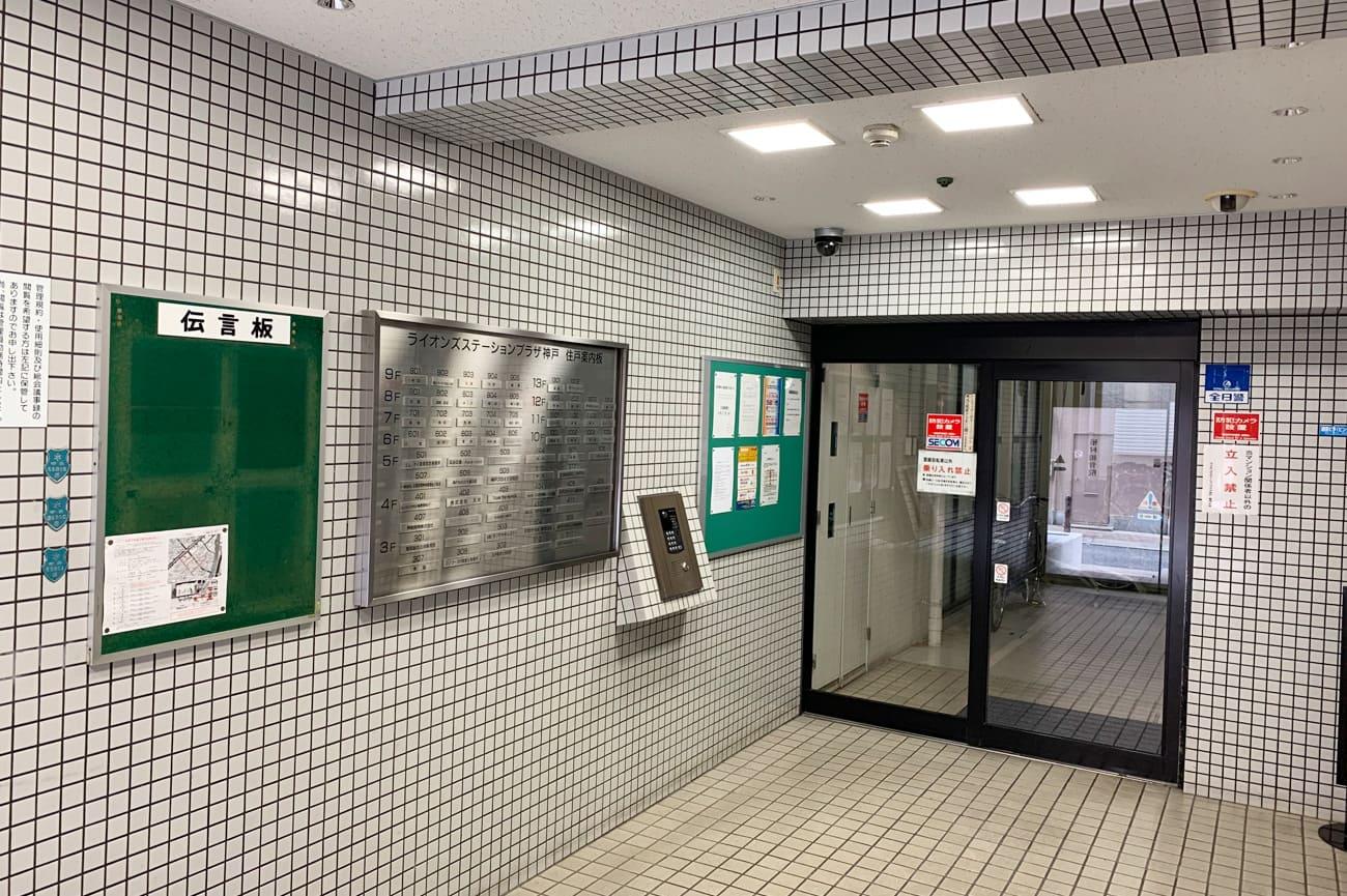 ライオンズステーションプラザ神戸