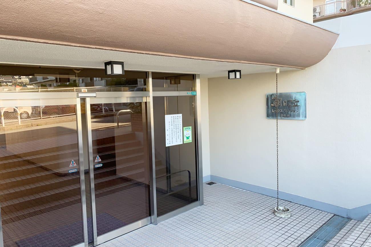 朝日ヶ丘レックスマンション2号棟