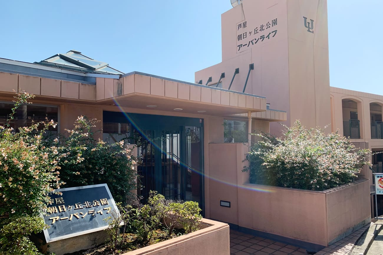 芦屋朝日ヶ丘北公園アーバンライフ(102号室)