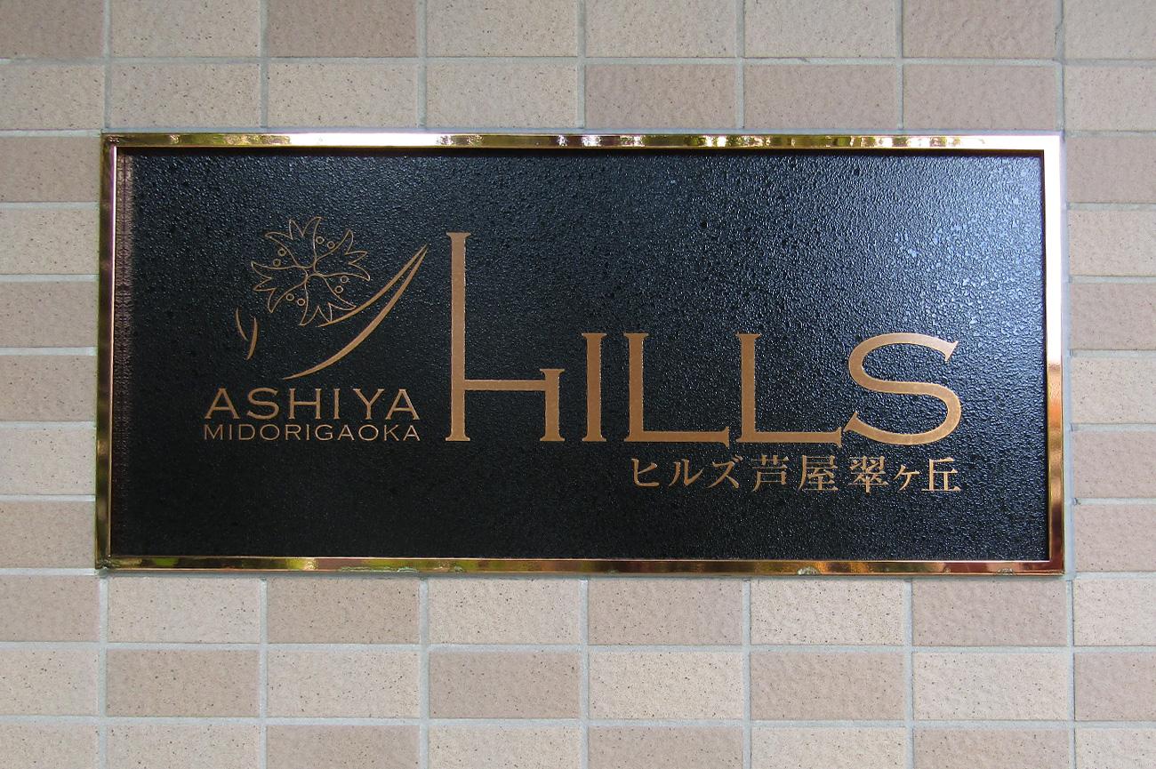 ヒルズ芦屋翠ヶ丘